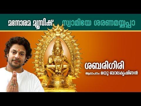 4:35 ] Download SABARI GIRIYUDE | Swamy Ayyappan Devotional