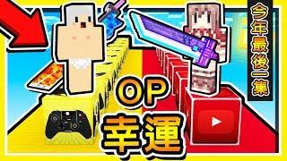 Minecraft 防禦力∞大😂【幸運方塊】OP神裝【比創造還強】17種Buff !! 🔥最後的幸運方塊🔥2019年 !! 全字幕