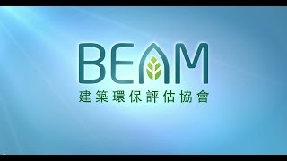 BEAM Society Limited - Corporate Video (English)