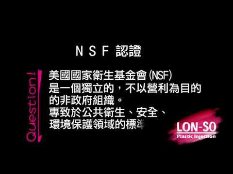 塑膠QA-射出成型廠商- 榮紹精密塑膠射出廠 -NSF