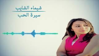 شيماء الشايب سيرة الحب Chaimae Chaib تحميل MP3