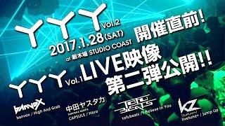 YYY Vol.2開催直前! Vol.1ライブ映像ダイジェスト連続公開第2弾