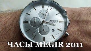 Часы MEGIR 2011 с АлиЭкспресс. Распаковка. Видео обзор. * http://got.by/3trv6o - Часы MEGIR 2020. * http://got.by/3trv9s - Часы MEGIR 2011. Другие часы MEGIR: * http://got.by/3trvf1 - MEGIR M2063G-2 * http://got.by/3trvwx - MEGIR