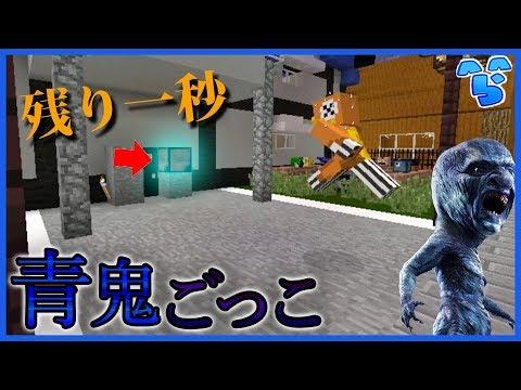 【マインクラフト】門限ギリギリ!!残り一秒で滑り込みクリアなるか!? ~青鬼ごっこ~ #141