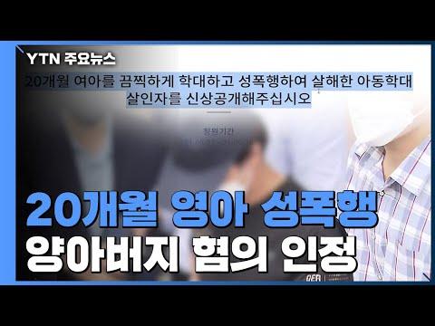 """[유튜브] """"신상공개하고 최고형 처해야"""""""