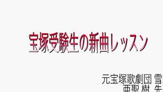 亜聖先生の新曲レッスン⑤のサムネイル
