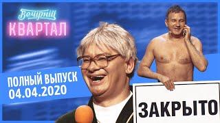 Полный выпуск Нового Вечернего Квартала 2020 в Киеве от 4 апреля