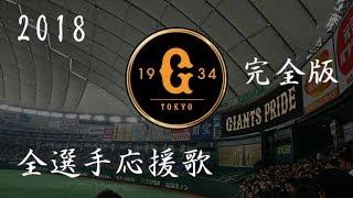 2018読売巨人軍全選手応援歌完全版