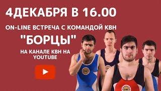 "On-line встреча с командой КВН ""Борцы""- Анонс"