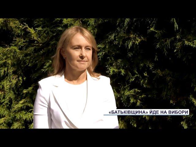 Конференція обласної організації ВО «Батьківщина»