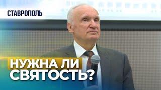 Нужна ли святость человеку? (СКФУ, г.Ставрополь, 2017.05.12) — Осипов А.И.