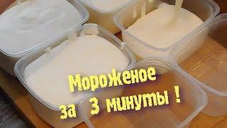 МОРОЖЕНОЕ! Ну ОЧЕНЬ ПРОСТОЙ РЕЦЕПТ! Нежный десерт на основе сливок и сгущенного молока