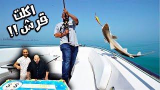 اكلت قرش - تحدي ٢ مليون مشترك 🦈 I Ate A Shark - 2 Million Sub Challenge