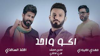 حصرياً .. مهدي العبودي و احمد الساعدي | اكو واحد | أنتاج مديرية الاعلام 2021 تحميل MP3