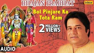 Bol Pinjare Ka Tota Ram Full Audio Song | Bhajan Prabhat