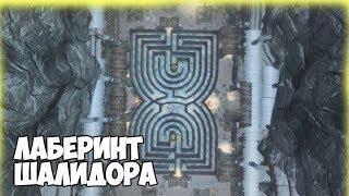 Skyrim ЛАБЕРИНТ ШАЛИДОРА ЗАГАДКА СКАЙРИМА