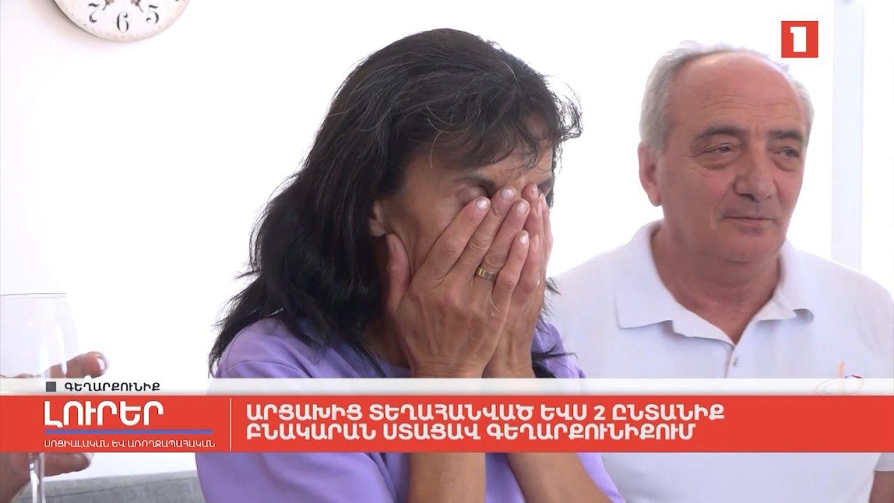 Արցախից տեղահանված ևս 2 ընտանիք բնակարան ստացավ Գեղարքունիքում