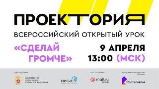 Всероссийский открытый урок ПроеКТОриЯ «СДЕЛАЙ ГРОМЧЕ»