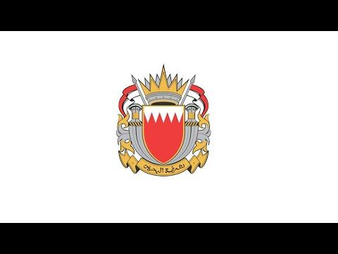 صفحات تاريخية في مسيرة شرطة البحرين بمناسبة مرور 100 عام  - اللواء أحمد عبدالرحمن محمد بوعلي 2020/4/28