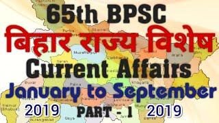 Best 150 Bihar Current Affairs 2019, Part-1   जनवरी