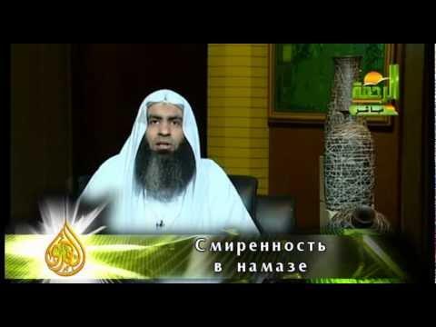 Мус'ад Анвар-Смиренность в молитве часть 1