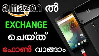 Exchange Mobile Phones on Amazon   How To Exchange   Amazon Offers   Tech Studio Malayalam