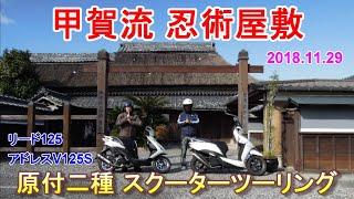 原付二種2台で滋賀県 甲賀流忍術屋敷 ツーリング動画