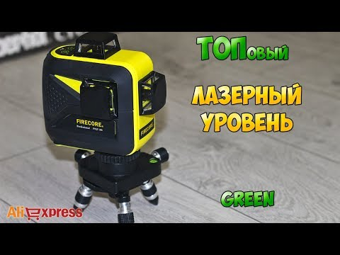 Лазерный уровень с Aliexpress. FIRECORE F93T-XG