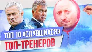 """ТОП 10 """"Сдувшихся"""" топ-тренеров"""