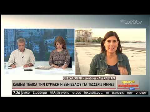 Θεσσαλονίκη: Κλείνει η Βενιζέλου για τέσσερις μήνες | 27/09/2019 | ΕΡΤ