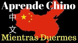 Aprender Chino Mandarin Mientras Duermes \ 230 Frases Basicas \ Subtítulos y Pinyin