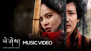 Misty Terrace - La Nye Ngam | Official Video | Latest Bhutanese Song | Yeshi Lhendup |With Subtitle