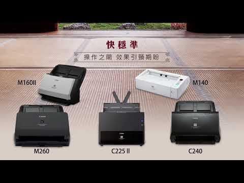 Canon 掃描器 日本製造 極致工藝