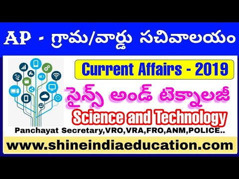 Science and Technology Current Affairs January to June 2019 || 6 Months Current Affairs in Telugu