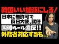 韓国また国際ルール違反!日本に無許可で反日大使を勝手に就任させた。外務省対応するも...