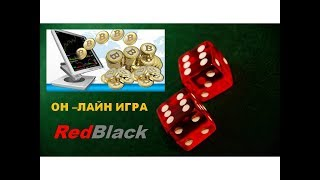 КРАСНОЕ ЧЕРНОЕ    Проект RedBlack !