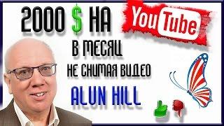Как зарабатывать больше 2000 долларов в месяц на YouTube не снимая видео , Alun Hill / Обзор курса