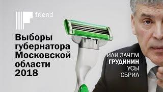 Выборы губернатора Московской области 2018. Или зачем Грудинин усы сбрил