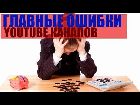 Главные ошибки YOUTUBE КАНАЛОВ /оптимизация канала youtube