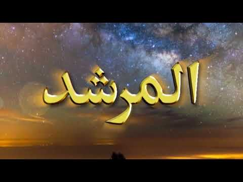 Watch Al-Murshid TV Program (Episode -  212) YouTube Video