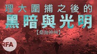 【桑海神州】理大圍捕之後的黑暗與光明   香港民主法獲參議院通過