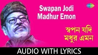 Swapan Jodi Madhur Emon with lyrics | Manna Dey | Krishna