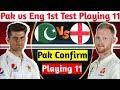 Pakistan Vs England 1st Test Match 2020 l Pak Team Confirm Playing Xi l Pak Team Confirm Playing 11