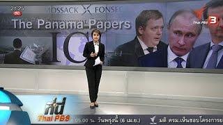"""ที่นี่ Thai PBS - ที่นี่ Thai PBS : ปปง. ประสานขอข้อมูล """"ปานามา เปเปอร์ส"""""""