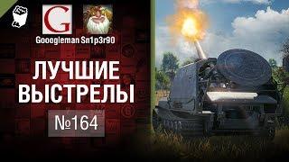 Лучшие выстрелы №164 - от Gooogleman и Sn1p3r90 [World of Tanks]