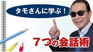 コミュニケーション能力 タモリさんに学ぶ!【7つの会話術】コミュニケーション能力をアップさせたい方、会話やトークを盛り上げたい、コミュ力を向上させたい方へ - YouTube