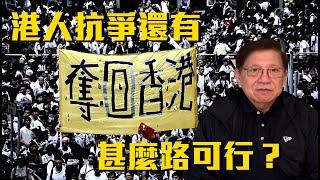 (中文字幕)疫情成敗在南美!港人抗爭還有甚麼路可行?〈蕭若元:蕭氏新聞台〉2020-05-22