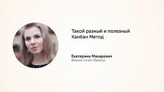 KEA20: Такой разный и полезный Канбан Метод. Екатерина Макаревич.