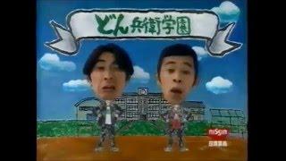日清どん兵衛CM1996