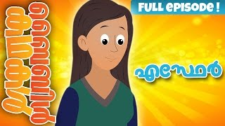 The Story Of Esther (Malayalam)- Bible Stories For Kids! Episode 32